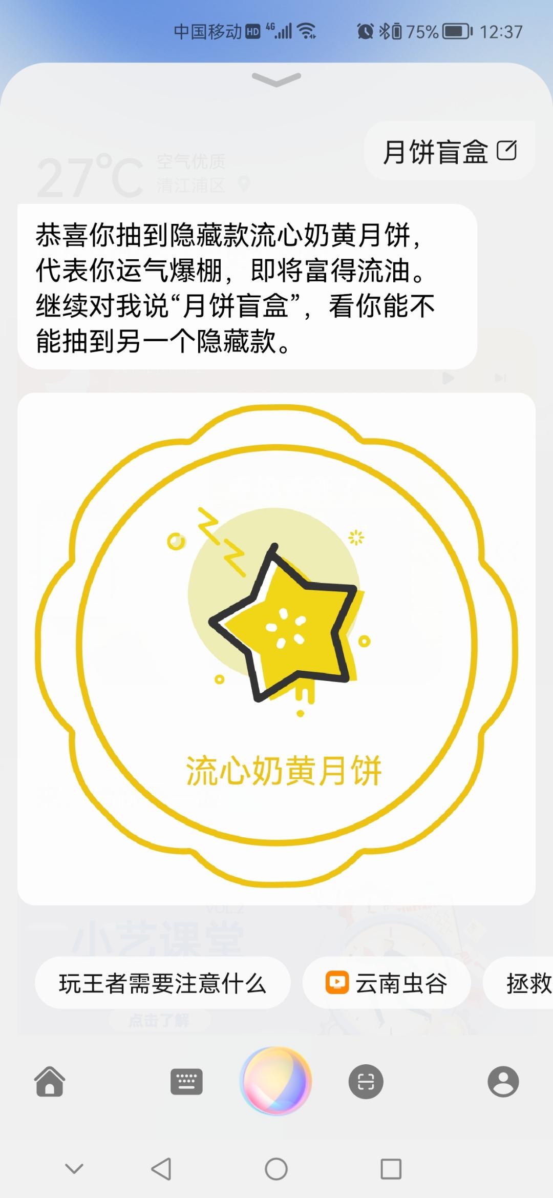 Screenshot_20210917_123734_com.huawei.vassistant.jpg