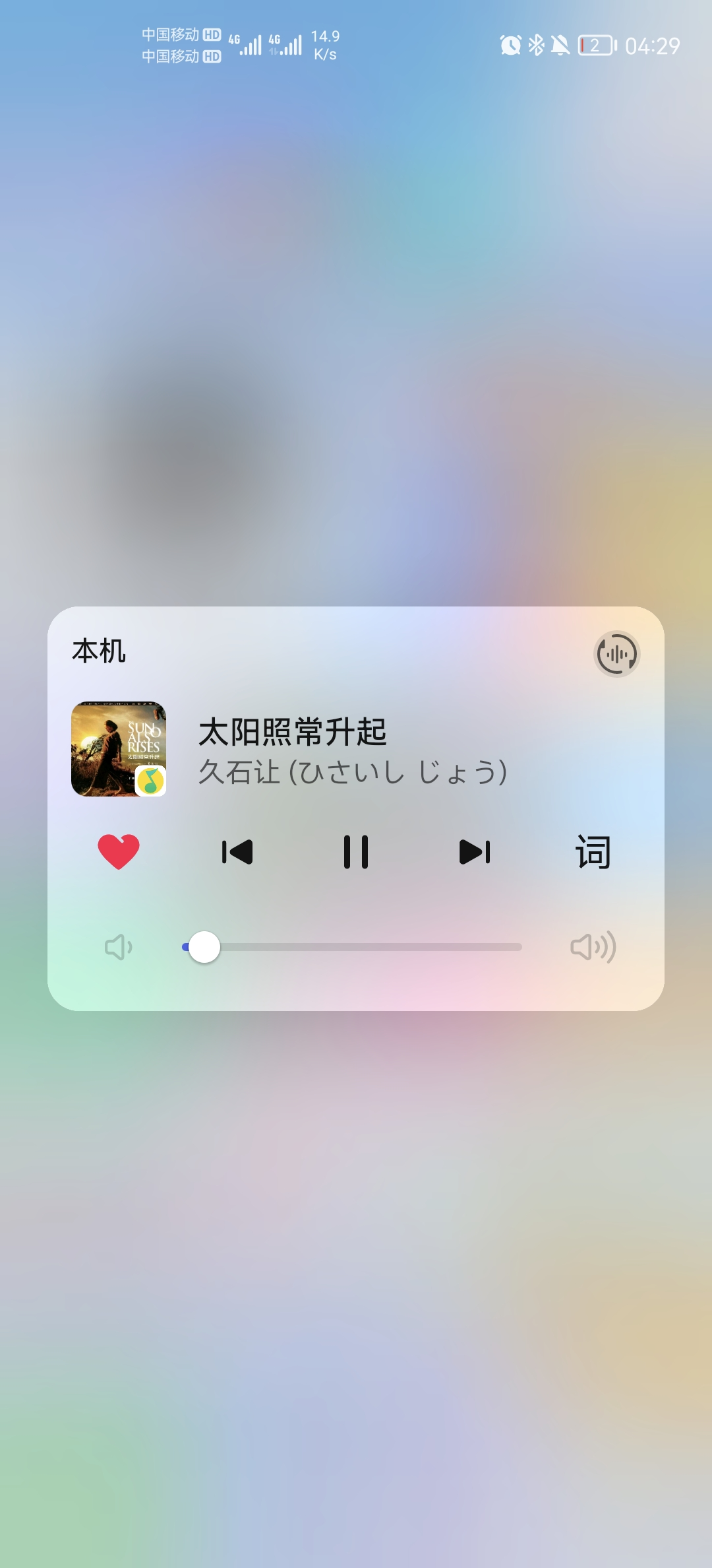 Screenshot_20210922_042928_com.huawei.mediacontroller.jpg