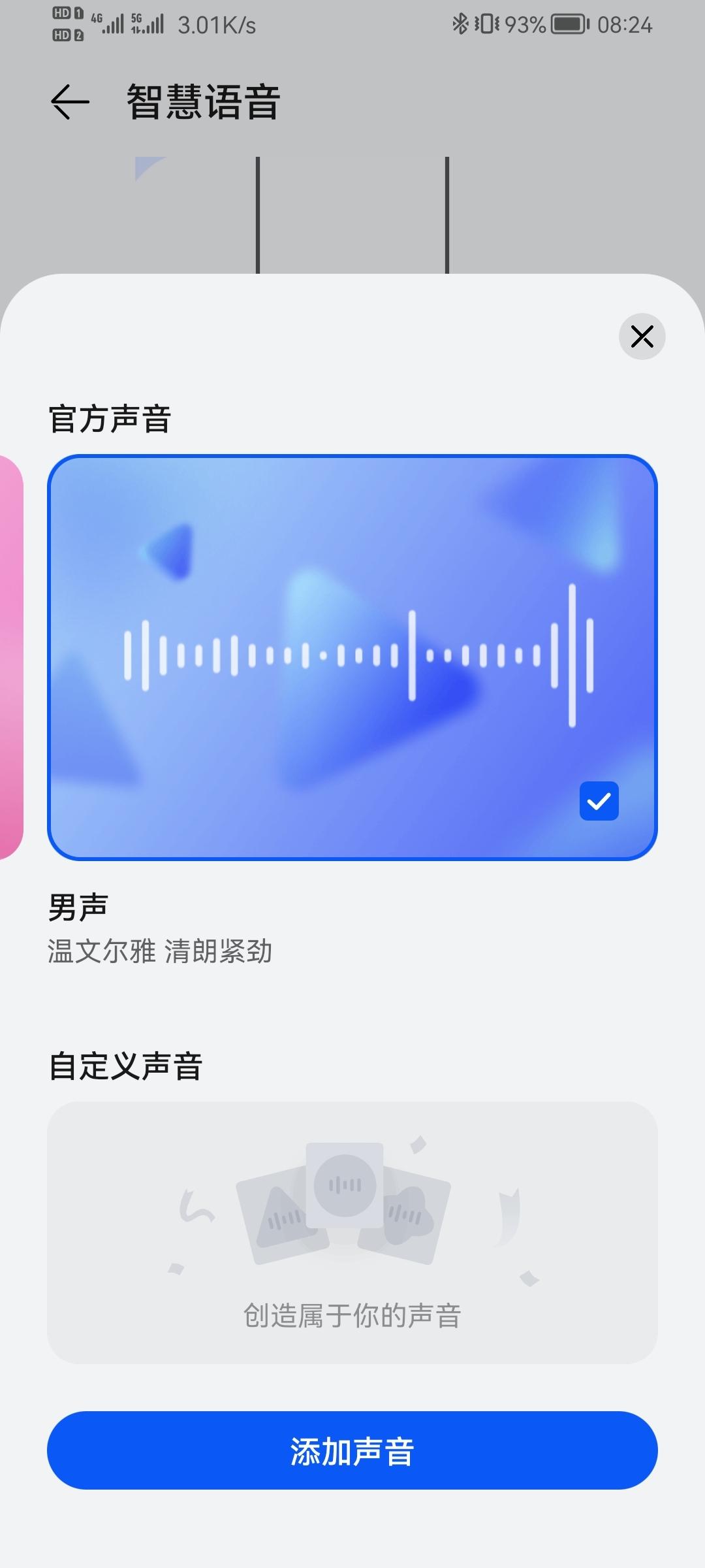 Screenshot_20210922_082459_com.huawei.vassistant.jpg