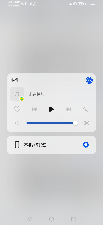 Screenshot_20210922_124435_com.huawei.mediacontroller.jpg