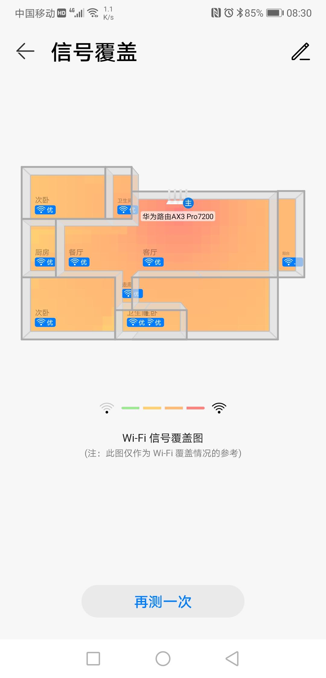 Screenshot_20210920_083016_com.huawei.smarthome.jpg