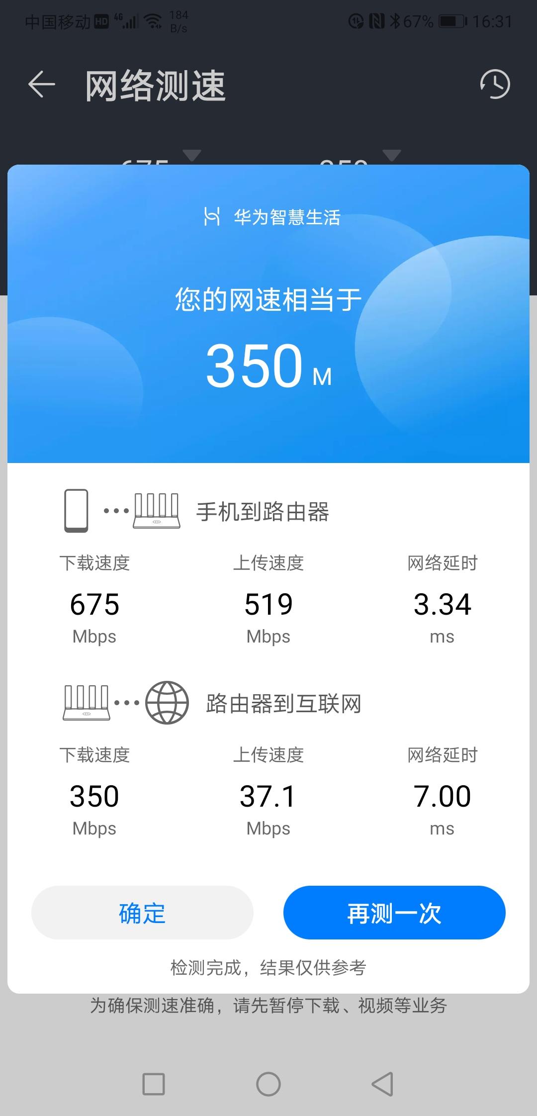 Screenshot_20210921_163153_com.huawei.smarthome.jpg