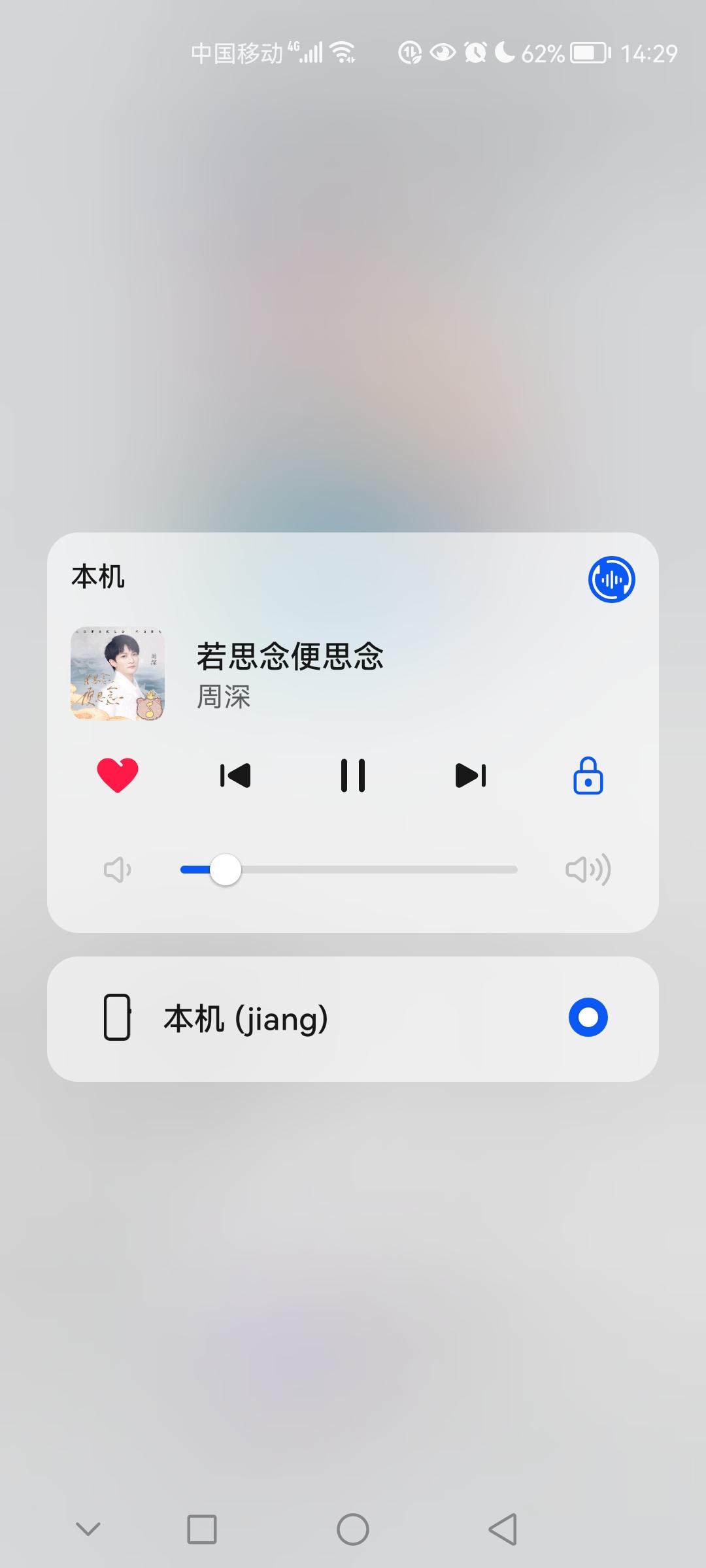 Screenshot_20210922_142908_com.huawei.mediacontroller.jpg