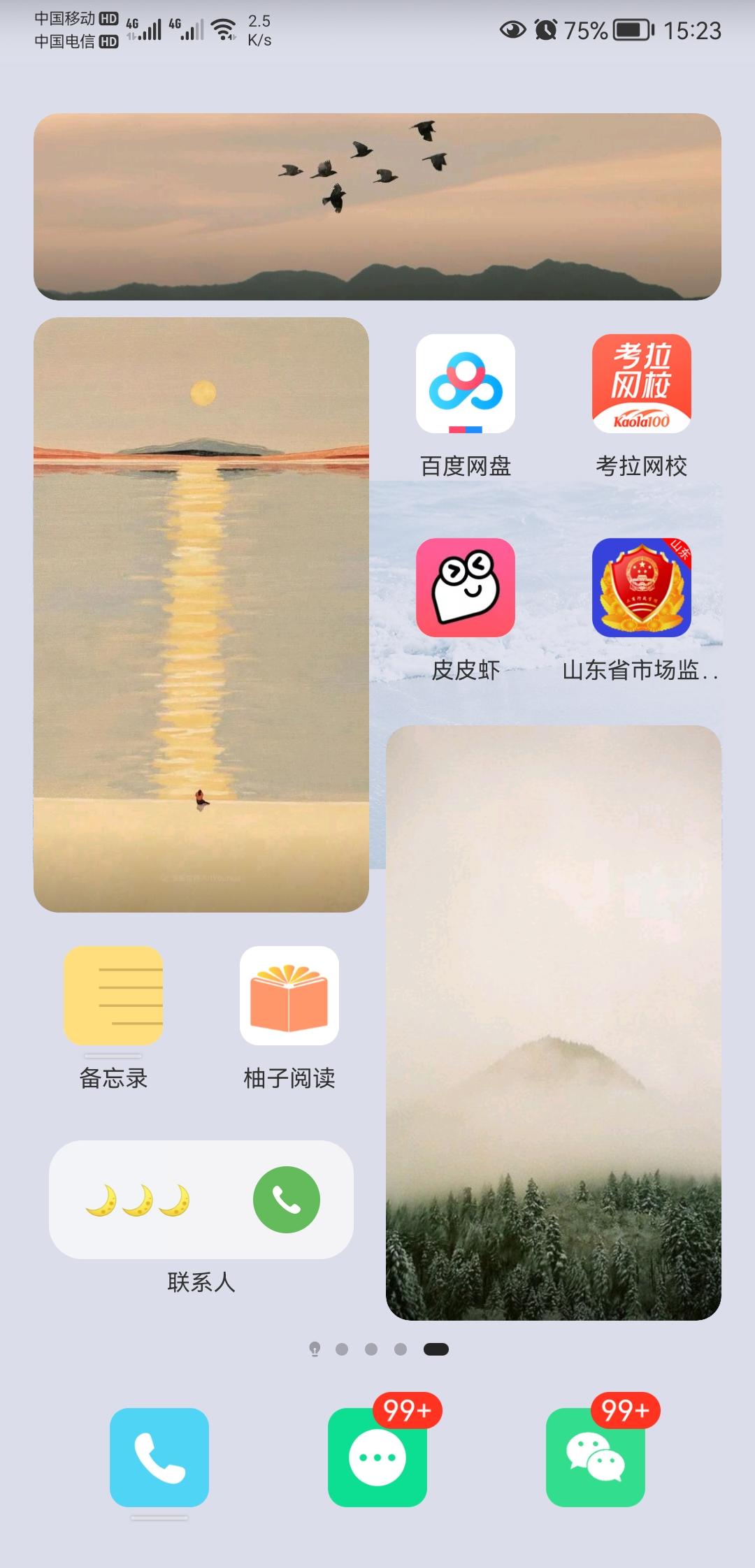 Screenshot_20210922_152326_com.huawei.android.launcher.jpg