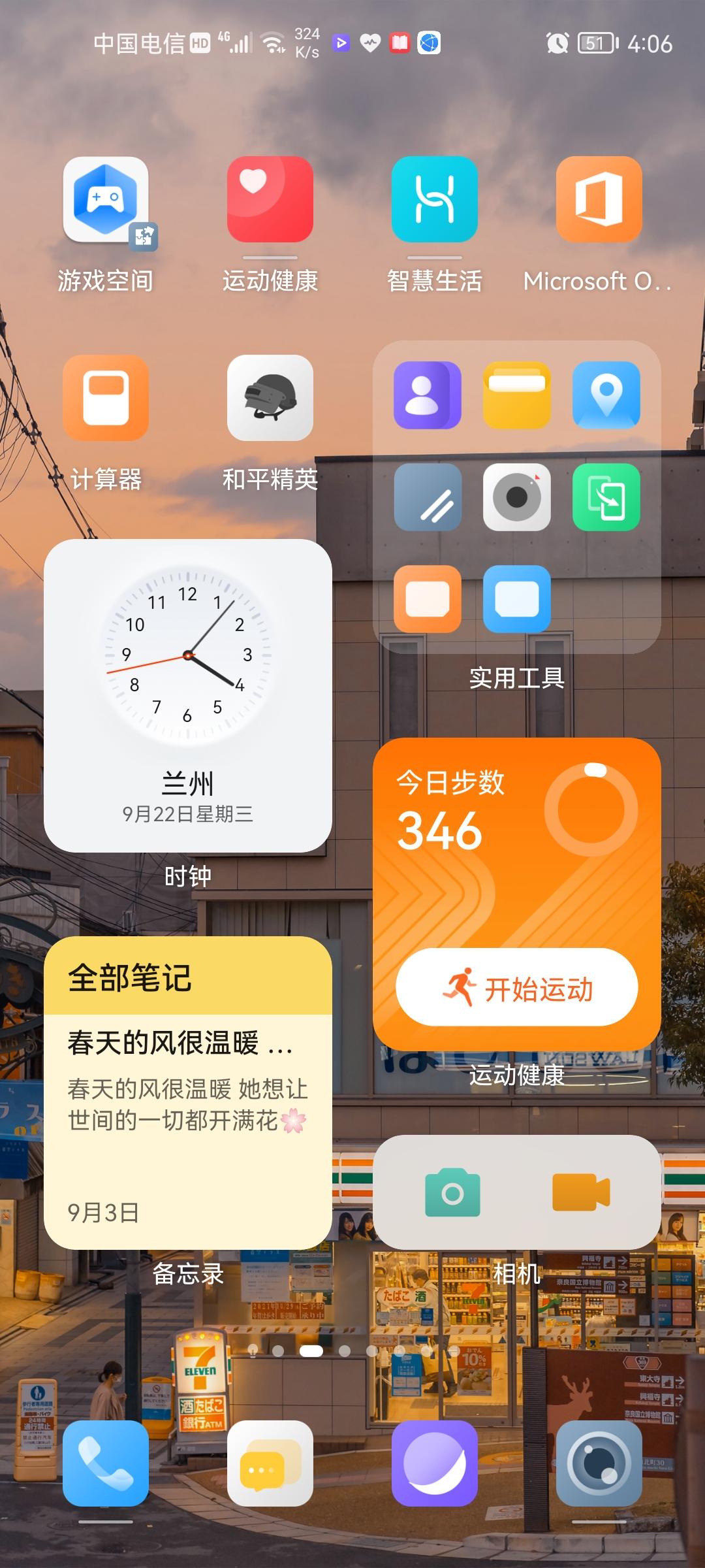 Screenshot_20210922_160643_com.huawei.android.launcher.jpg