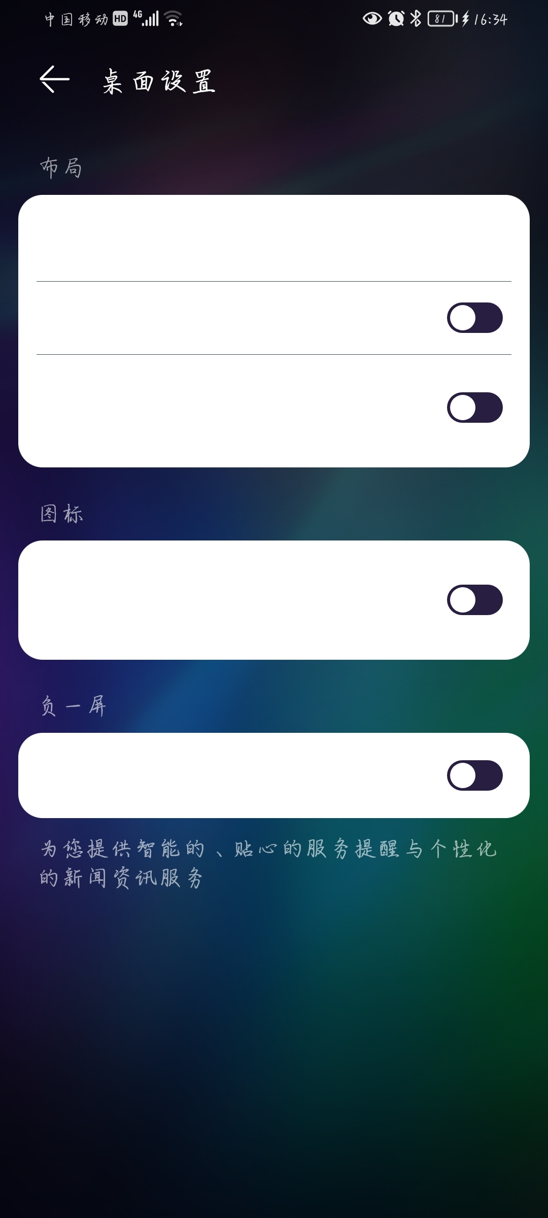 Screenshot_20210922_163428_com.huawei.android.launcher.jpg