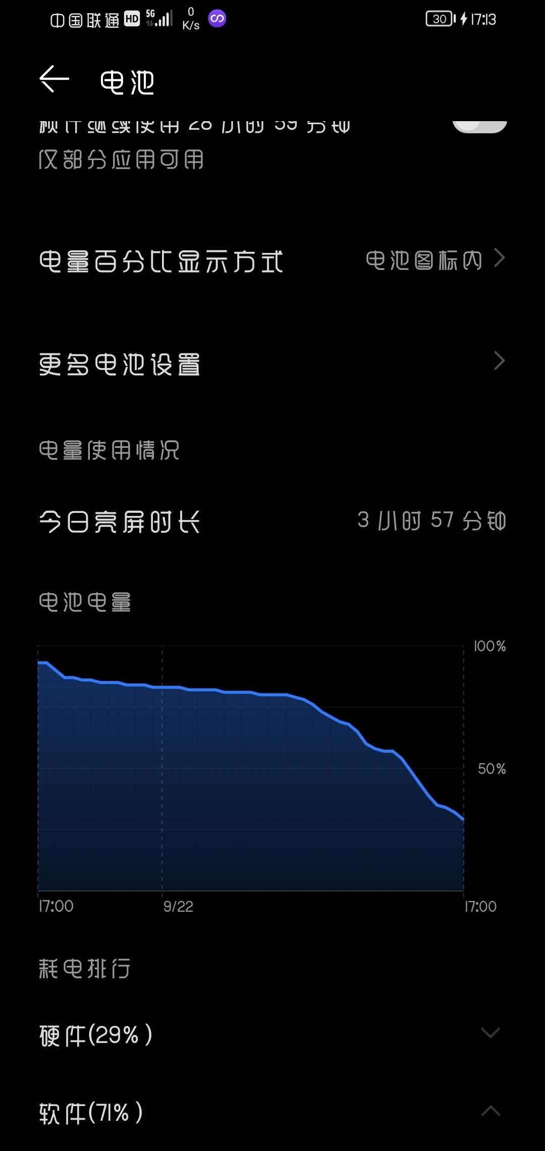 Screenshot_20210922_171348_com.huawei.systemmanager.jpg