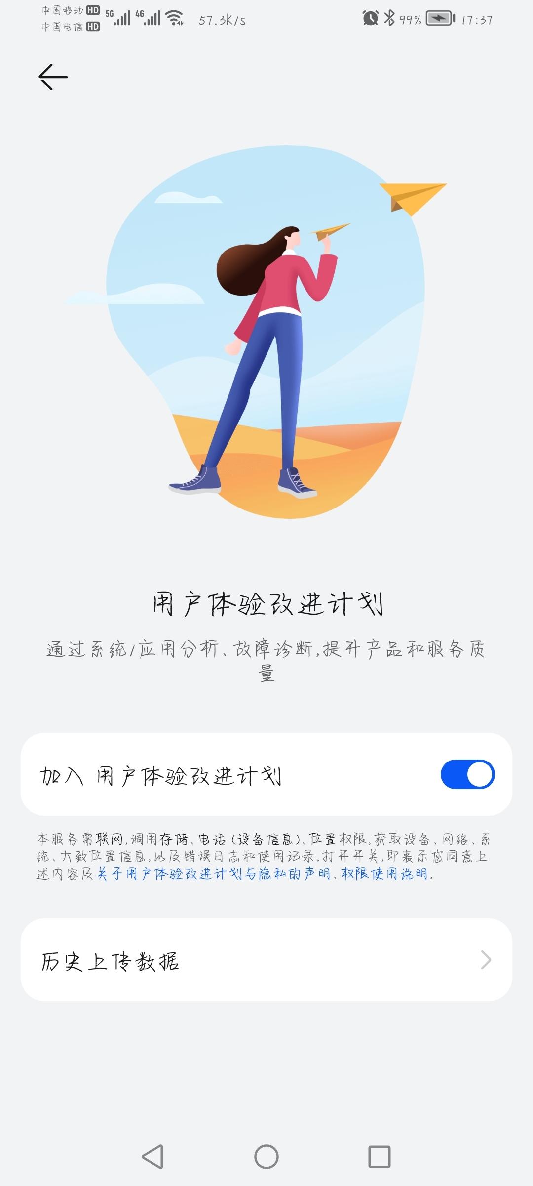 Screenshot_20210922_173747_com.huawei.hiviewtunnel.jpg
