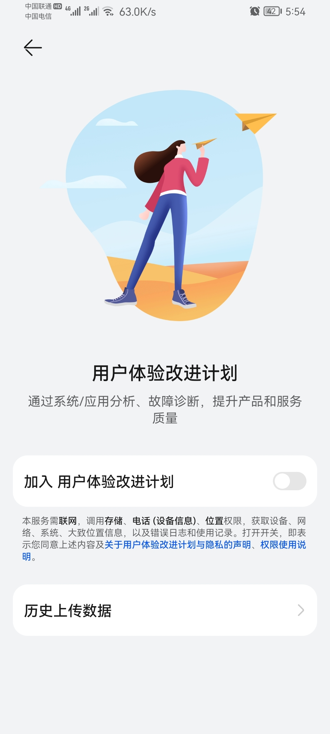 Screenshot_20210922_175424_com.huawei.hiviewtunnel.jpg