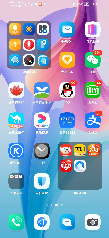 Screenshot_20210922_180822_com.huawei.android.launcher.jpg