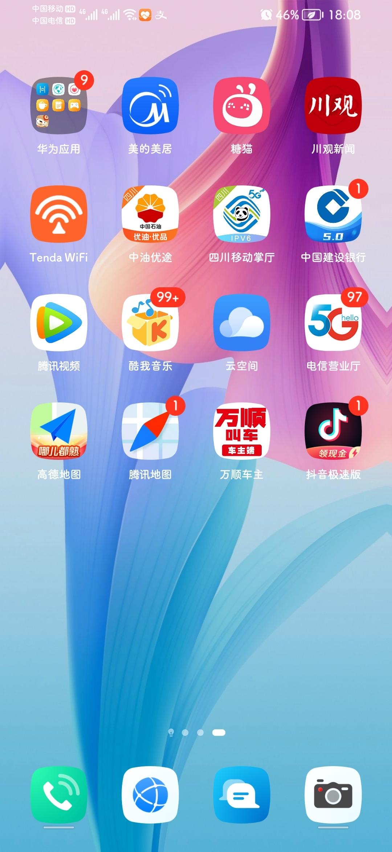 Screenshot_20210922_180832_com.huawei.android.launcher.jpg