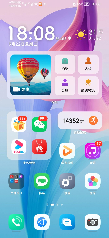 Screenshot_20210922_180818_com.huawei.android.launcher.jpg