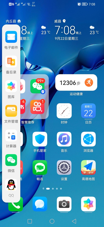 Screenshot_20210922_190838_com.huawei.android.launcher.jpg