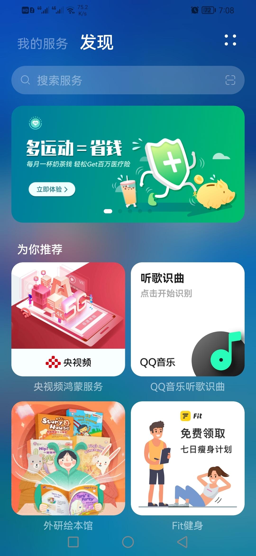 Screenshot_20210922_190857_com.huawei.ohos.famanager.jpg