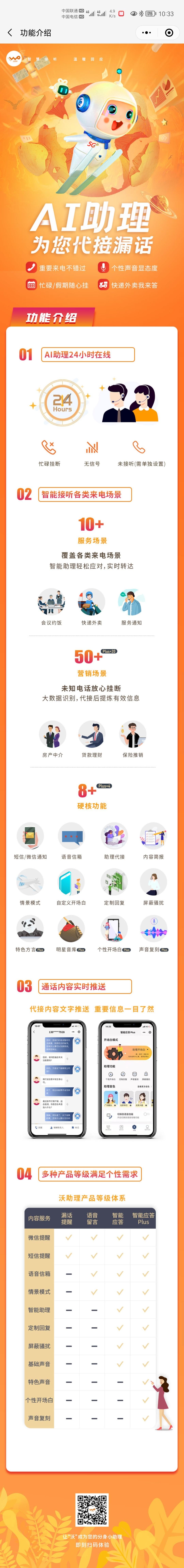 Screenshot_20210820_223321_com.tencent.mm.jpg