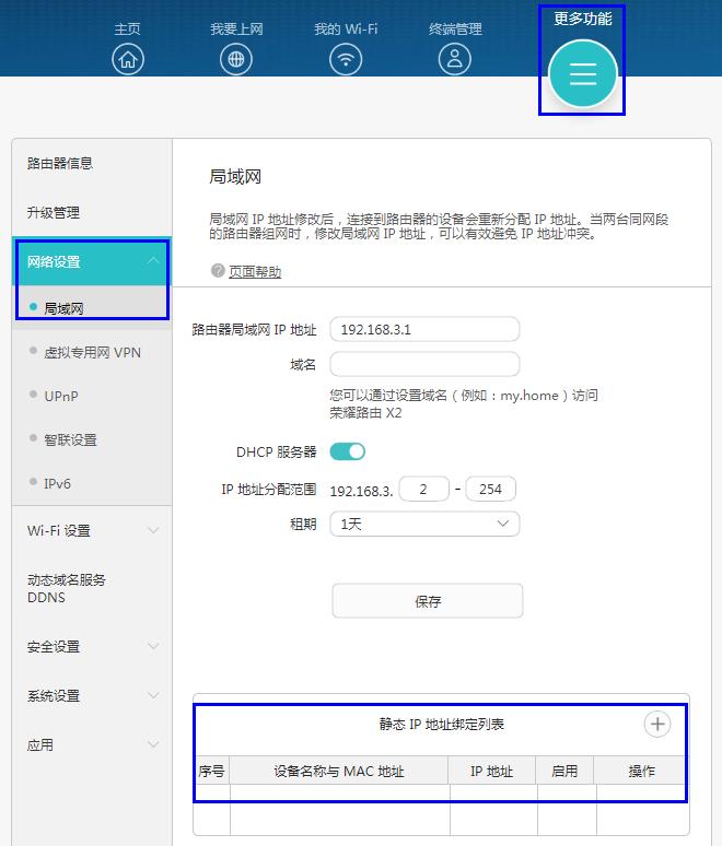 静态IP地址绑定-1.PNG