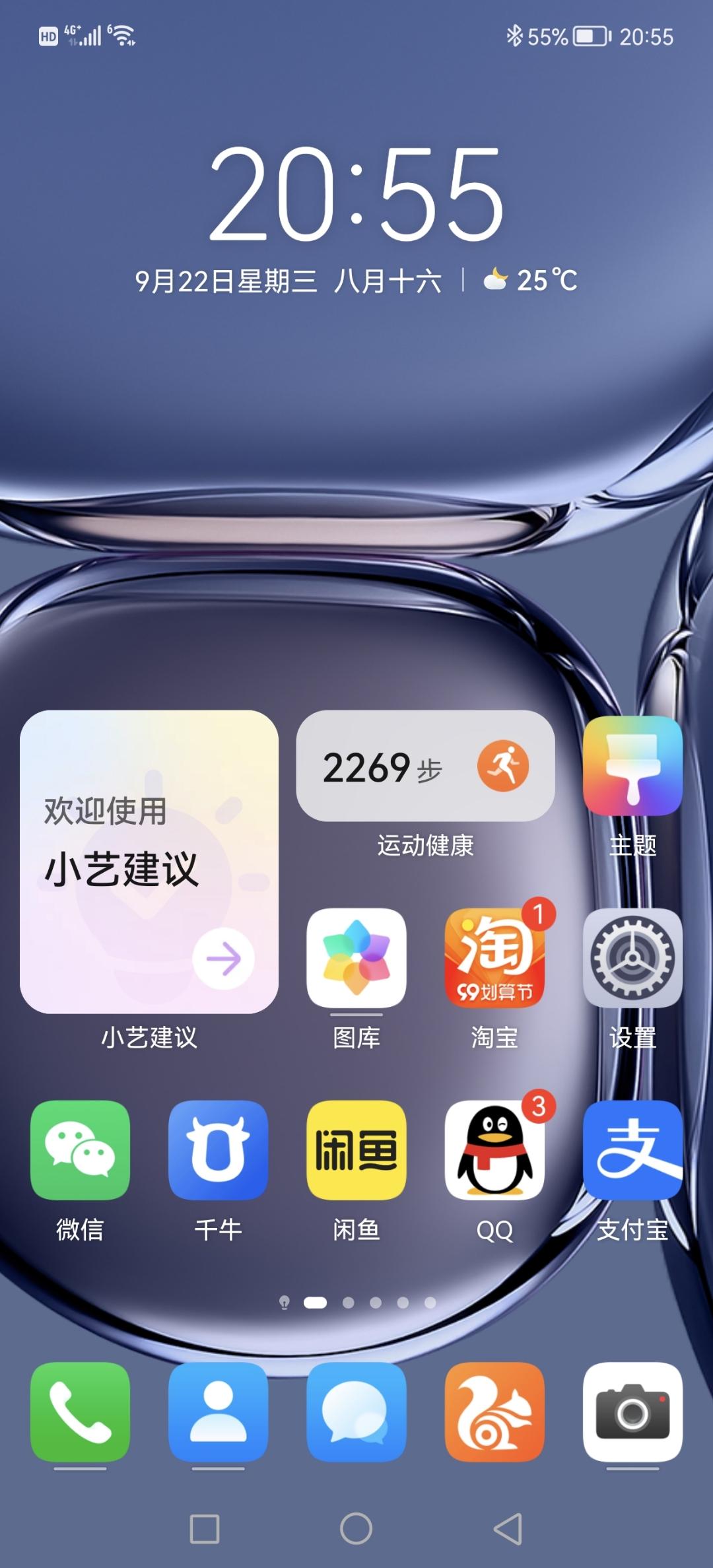 Screenshot_20210922_205554_com.huawei.android.launcher.jpg