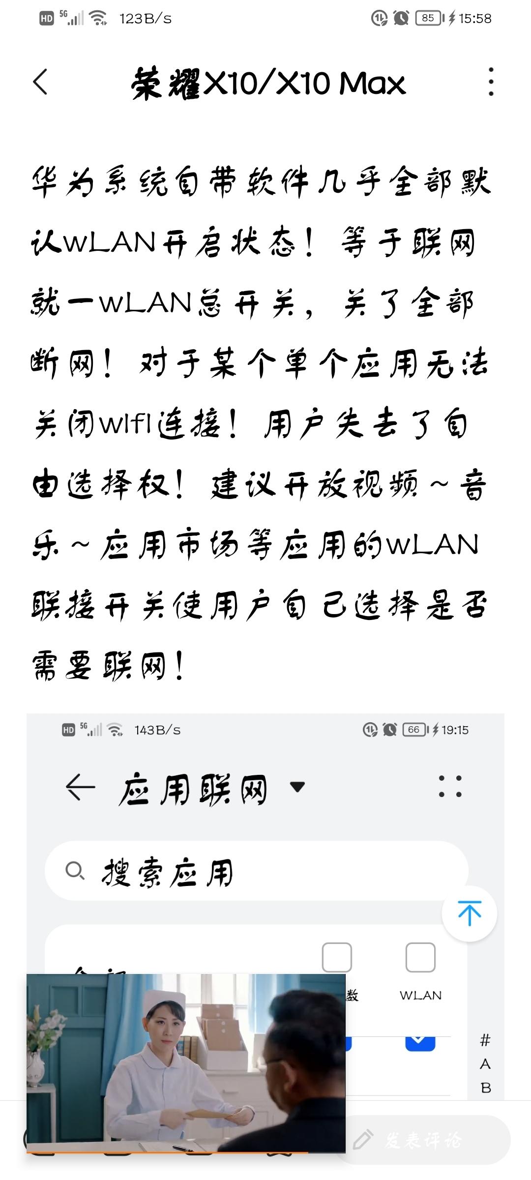Screenshot_20210921_155835_com.huawei.fans.jpg