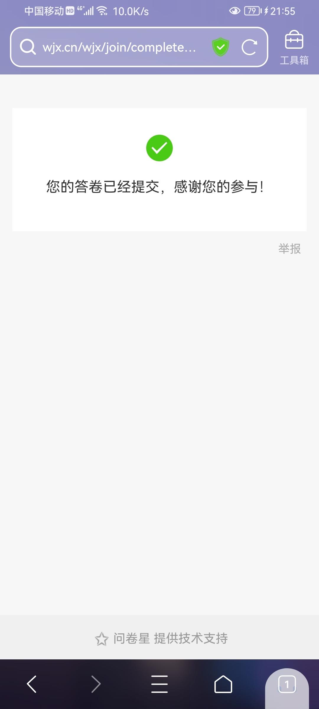 Screenshot_20210922_215527_com.tencent.mtt.jpg