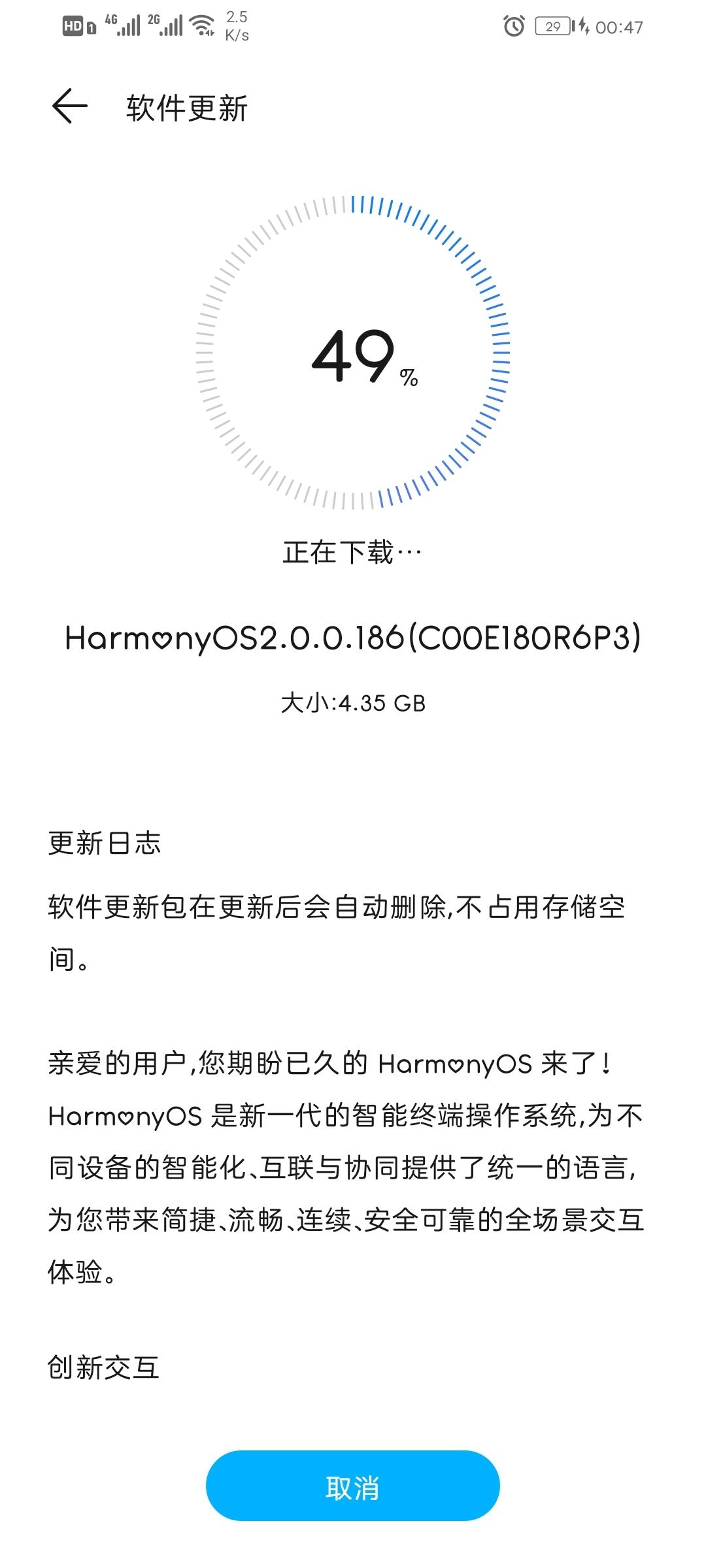 Screenshot_20210923_004712_com.huawei.android.hwouc.jpg