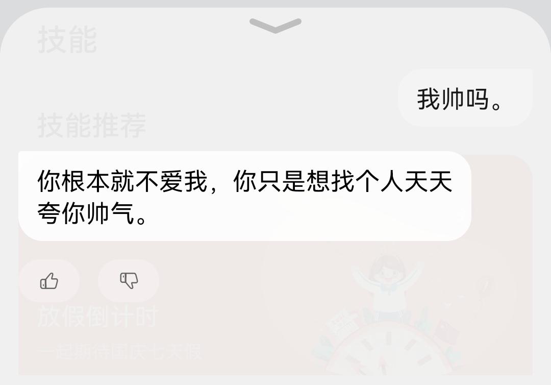 Screenshot_20210923_094240_com.huawei.vassistant_edit_6526821180253.jpg