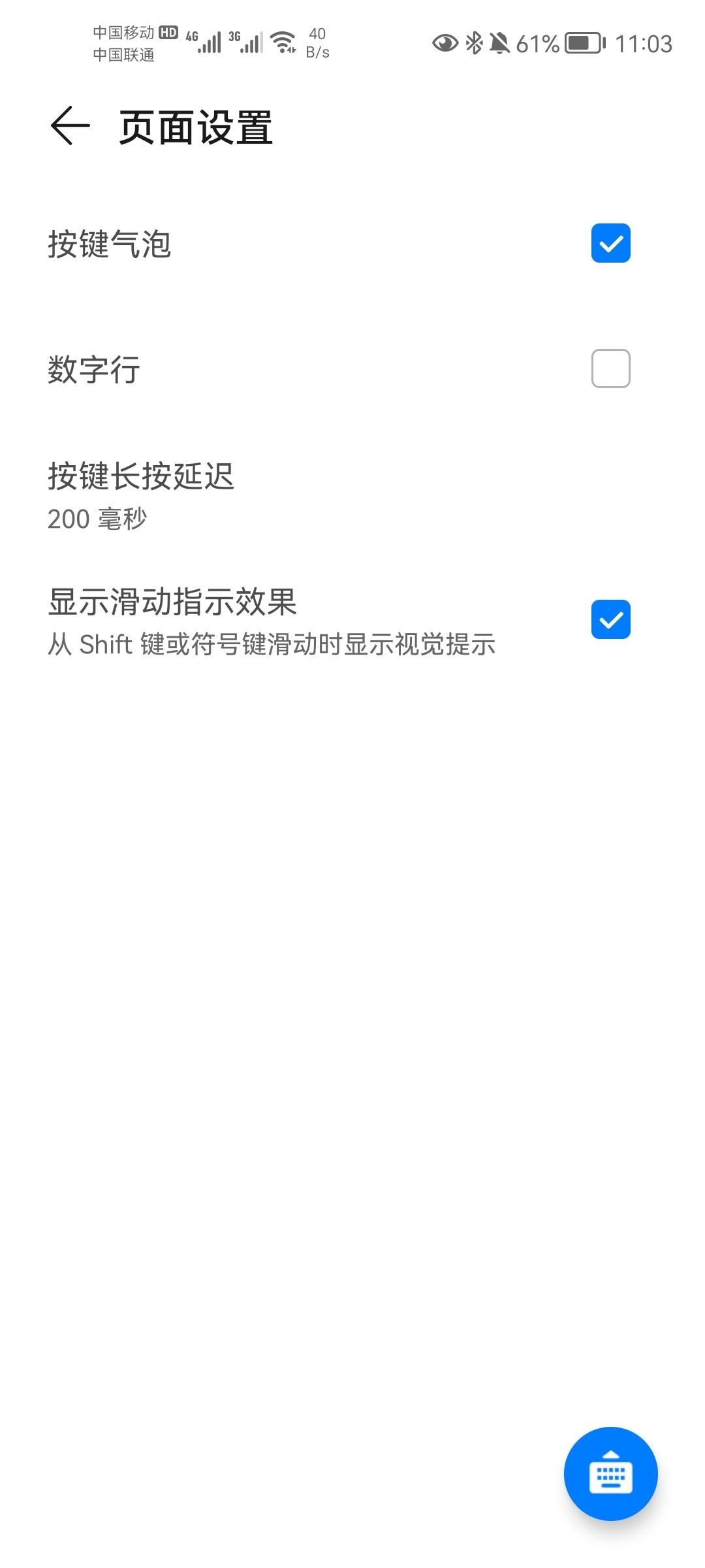 Screenshot_20210923_110331_com.huawei.ohos.inputmethod.jpg