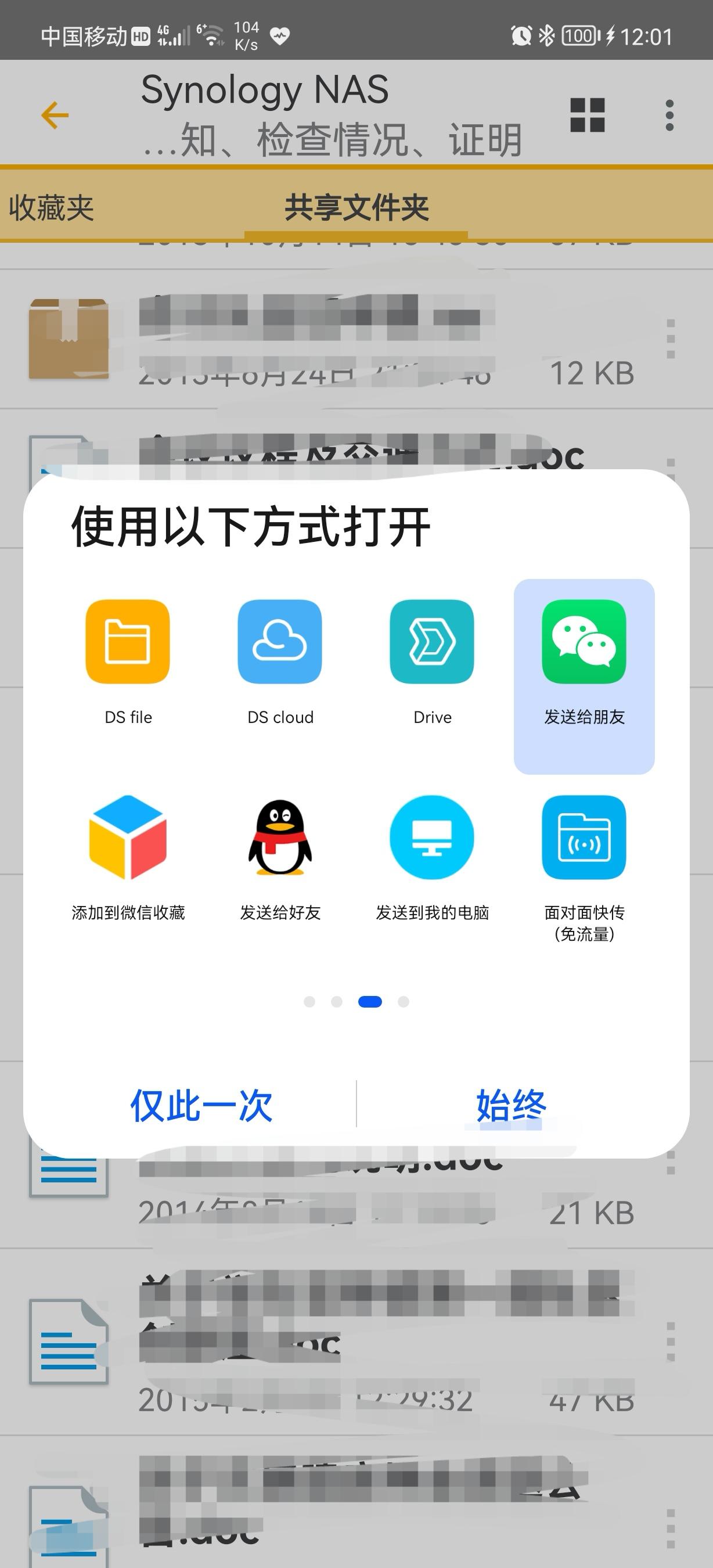 Screenshot_20210923_120109_com.huawei.android.internal.app_edit_5398842399696.jpg