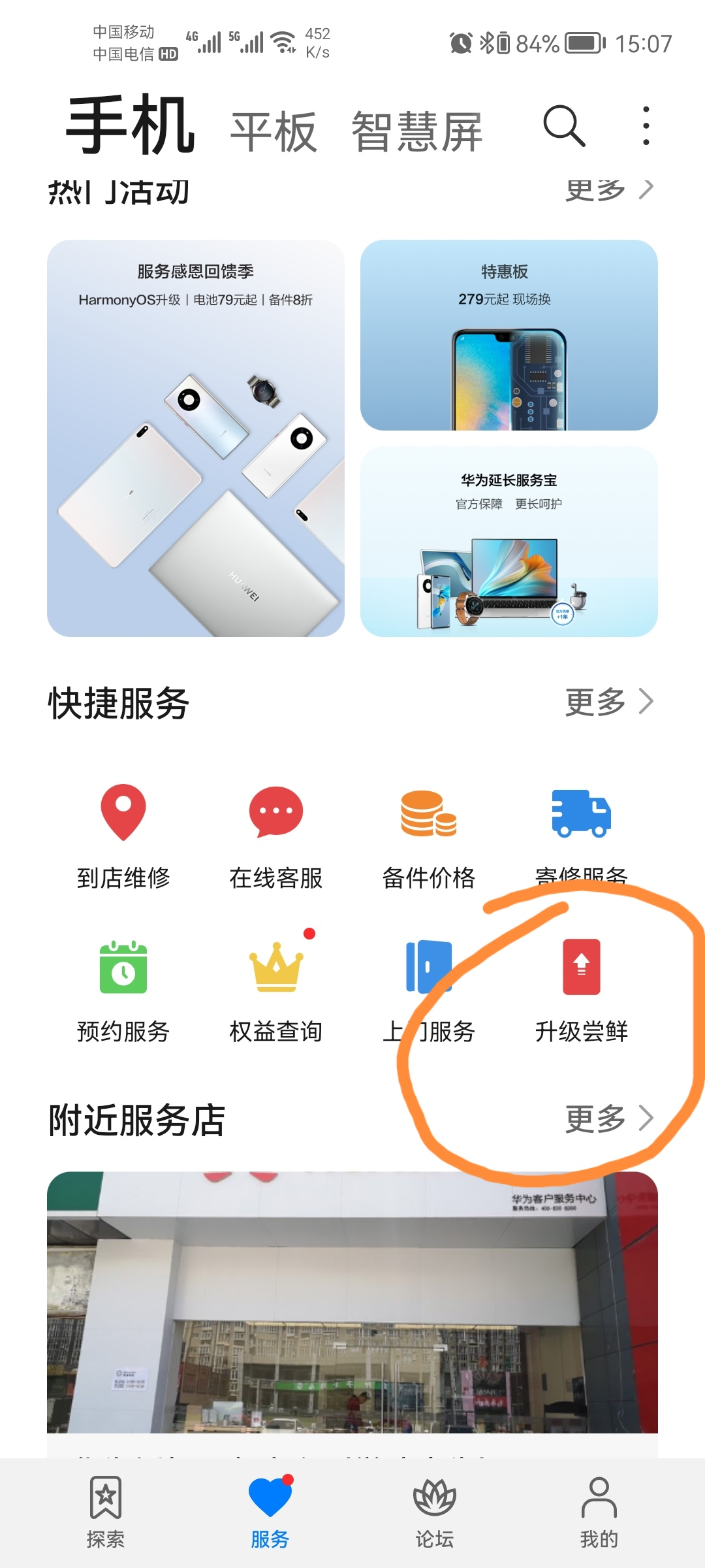 Screenshot_20210923_150756_com.huawei.phoneservice_edit_32423103213281.jpg