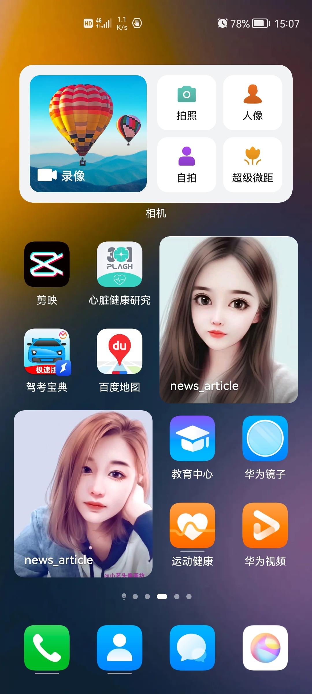 Screenshot_20210923_150747_com.huawei.android.launcher.jpg