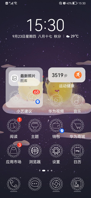 Screenshot_20210923_153040_com.huawei.android.launcher.jpg