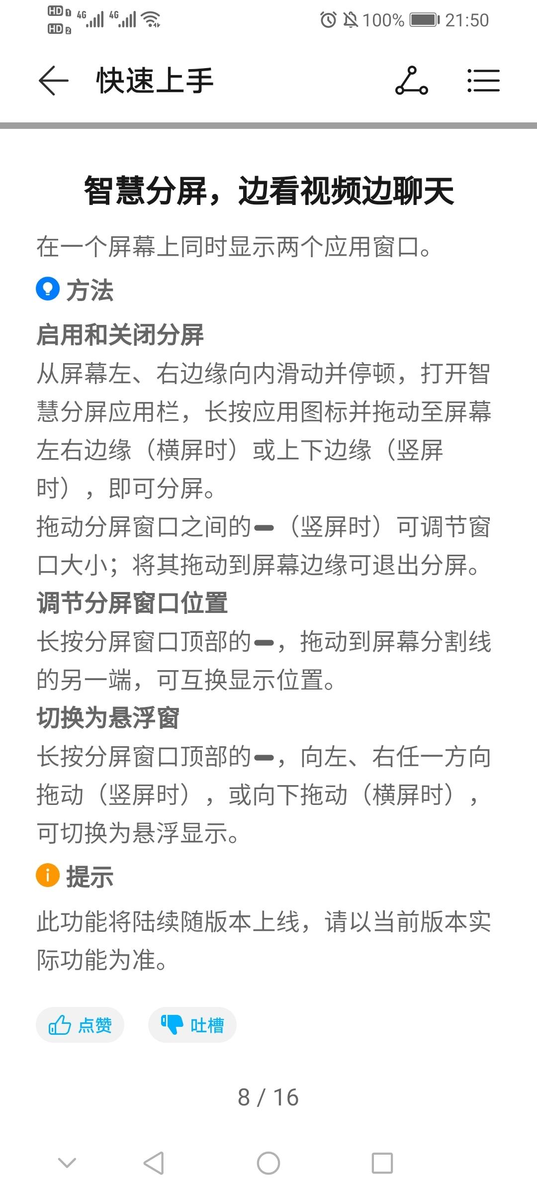 Screenshot_20210923_215010_com.huawei.android.tips.jpg