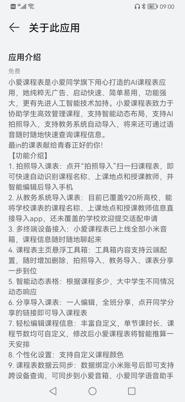 Screenshot_20210924_090048_com.huawei.appmarket.jpg