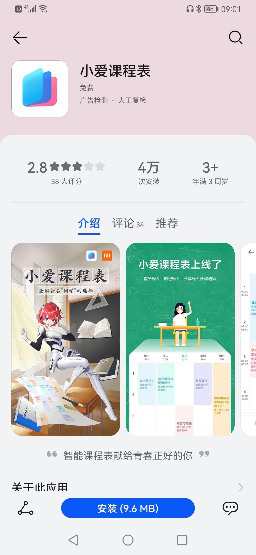Screenshot_20210924_090100_com.huawei.appmarket.jpg