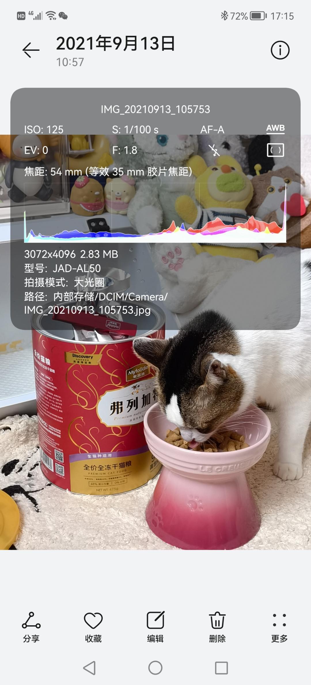 Screenshot_20210921_171527_com.huawei.photos.jpg