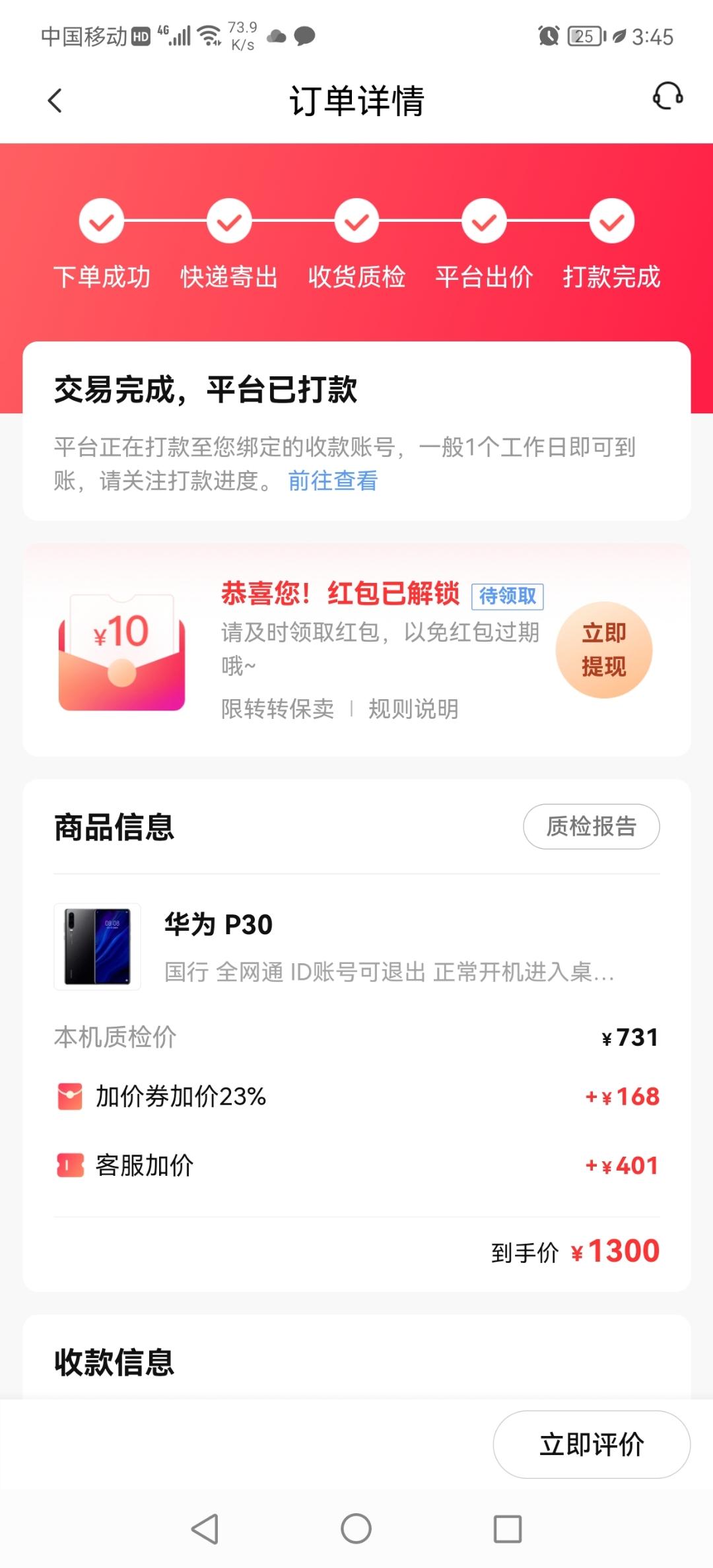 Screenshot_20210924_154546_com.wuba.zhuanzhuan.jpg