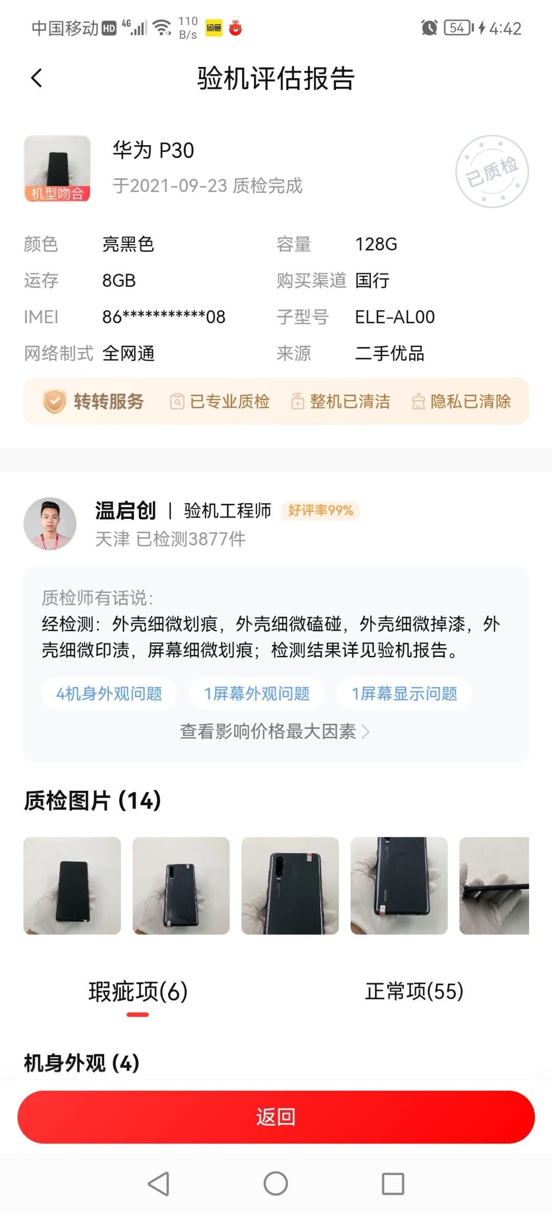 Screenshot_20210923_164233_com.wuba.zhuanzhuan.jpg