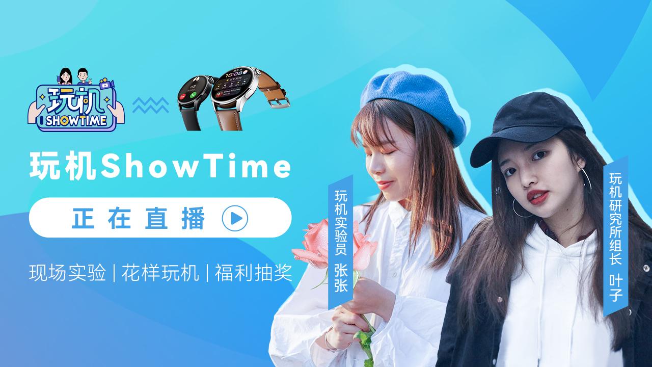 【玩机ShowTime直播回放中>>】HUAWEI WATCH 3系列还能这么玩?参与互动赢好礼!,华为P系列-花粉俱乐部