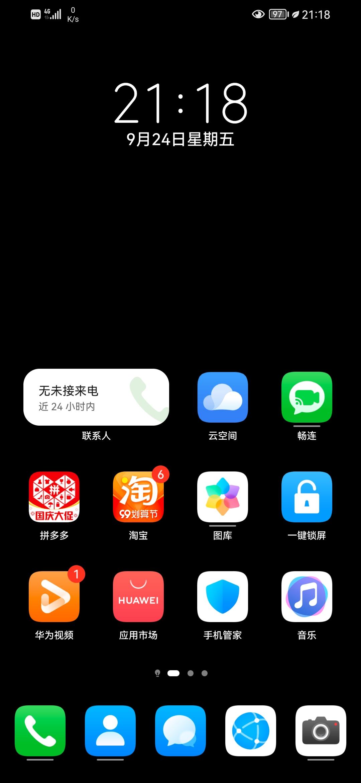 Screenshot_20210924_211812_com.huawei.android.launcher.jpg