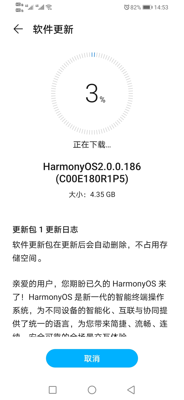 Screenshot_20210924_145305_com.huawei.android.hwouc.jpg