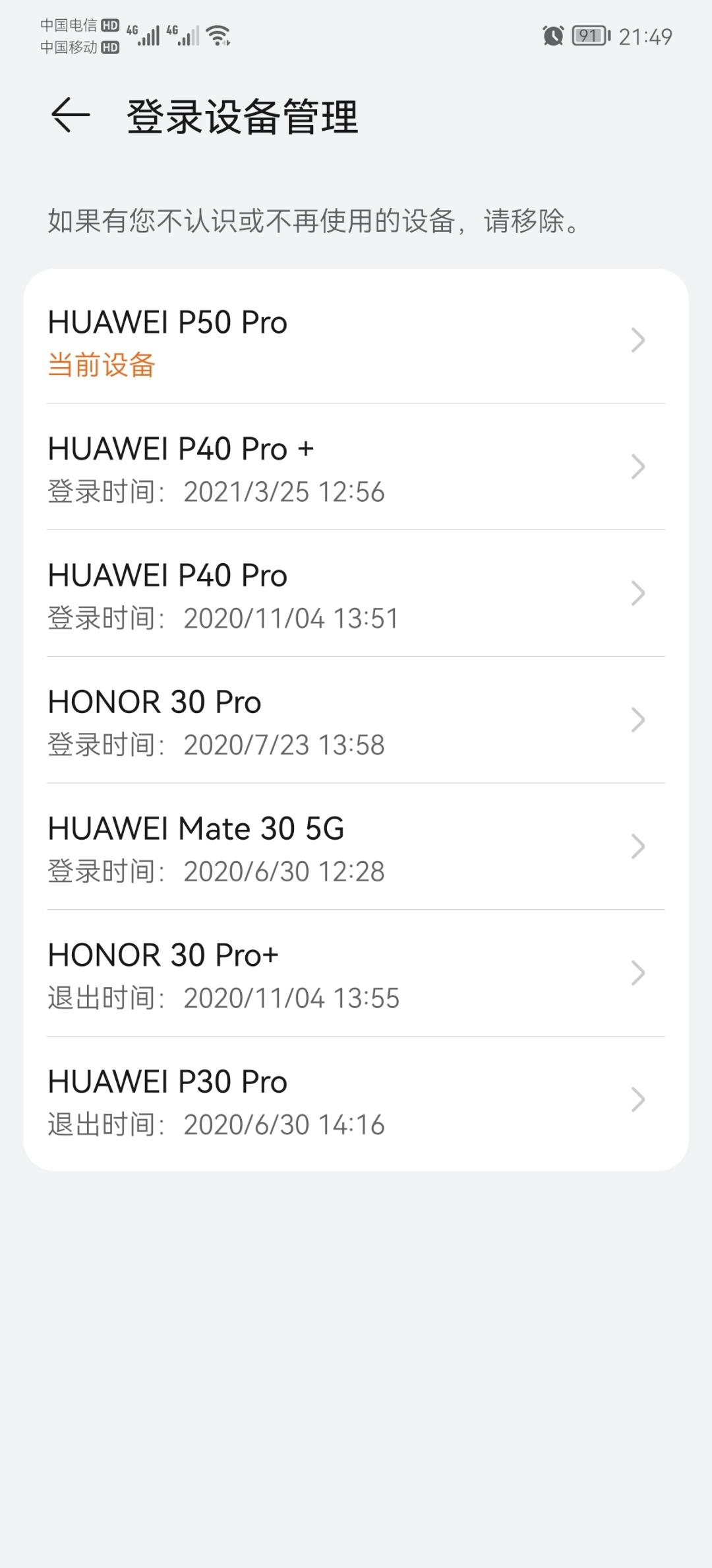 Screenshot_20210924_214958_com.huawei.hwid.jpg