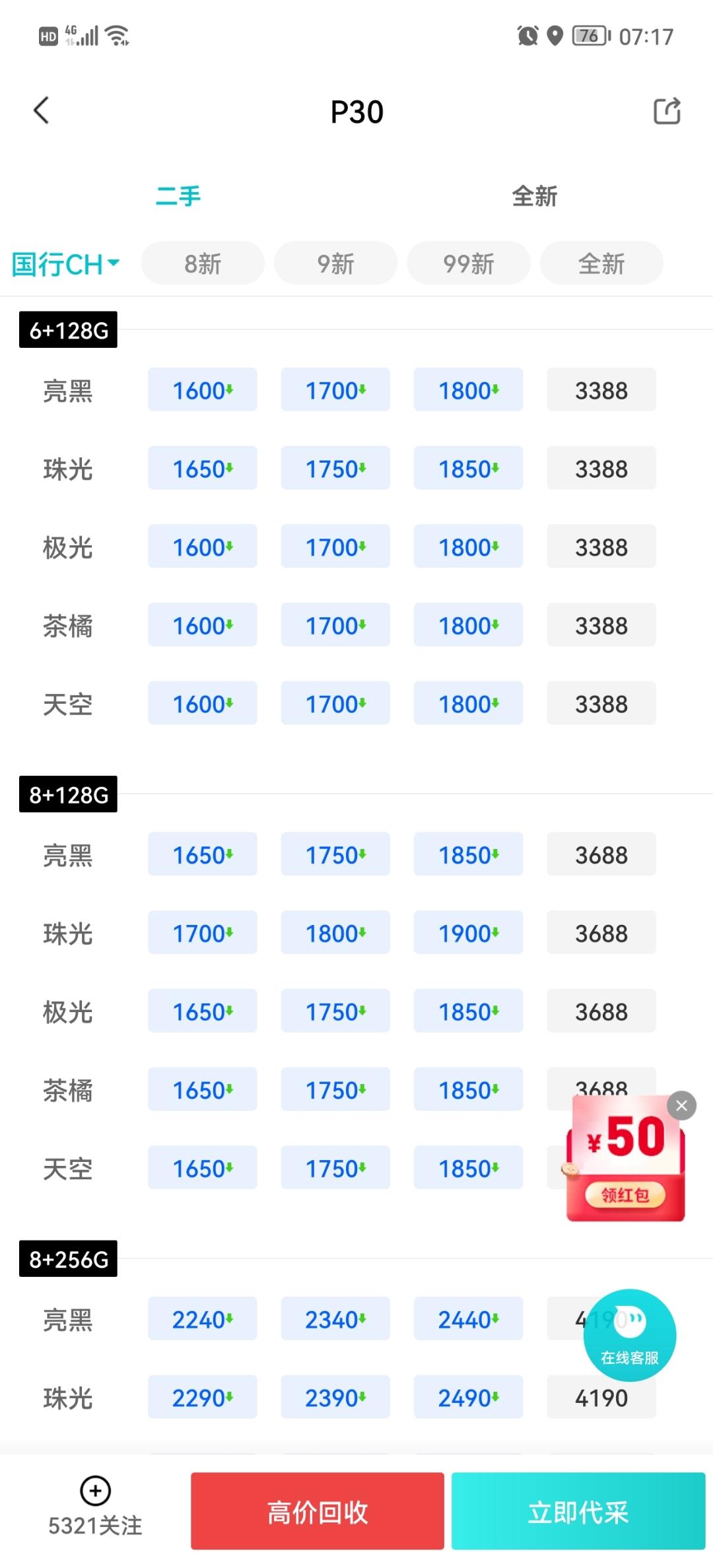 Screenshot_20210925_071716_cn.fprice.app.jpg