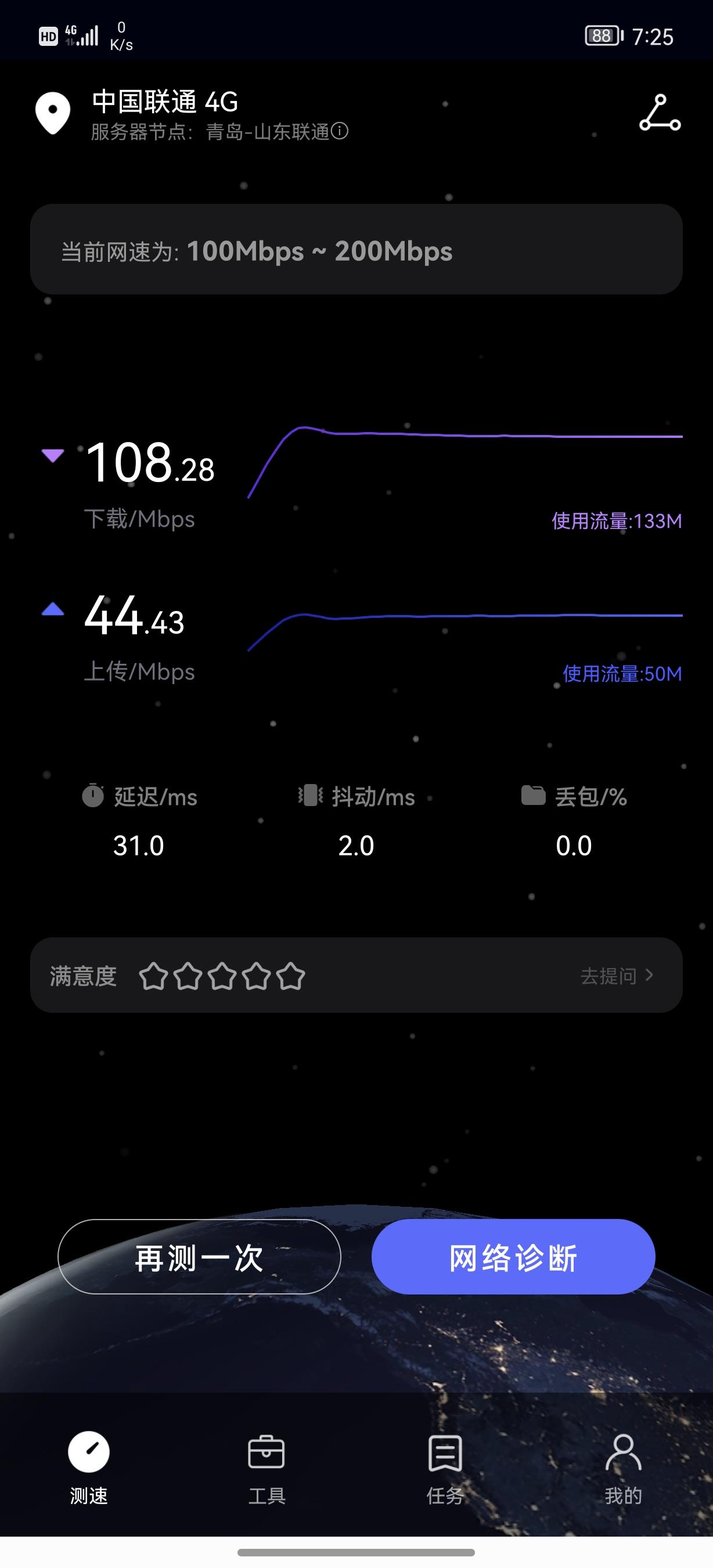 Screenshot_20210925_072542_com.huawei.genexcloud.speedtest.jpg