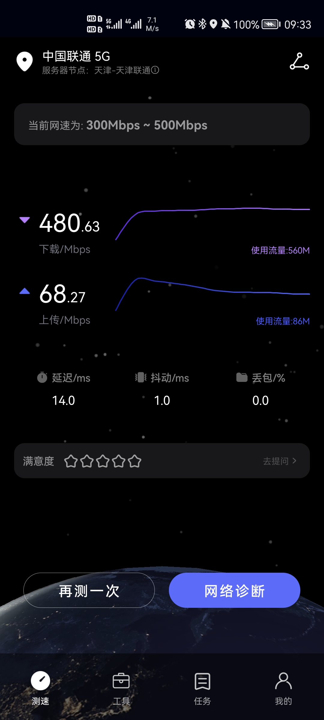 Screenshot_20210925_093324_com.huawei.genexcloud.speedtest.jpg