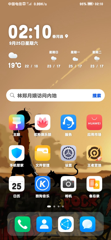 Screenshot_20210925_021027_com.huawei.android.launcher.jpg