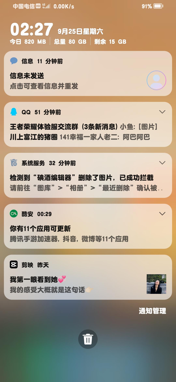 Screenshot_20210925_022733_com.huawei.android.launcher.jpg