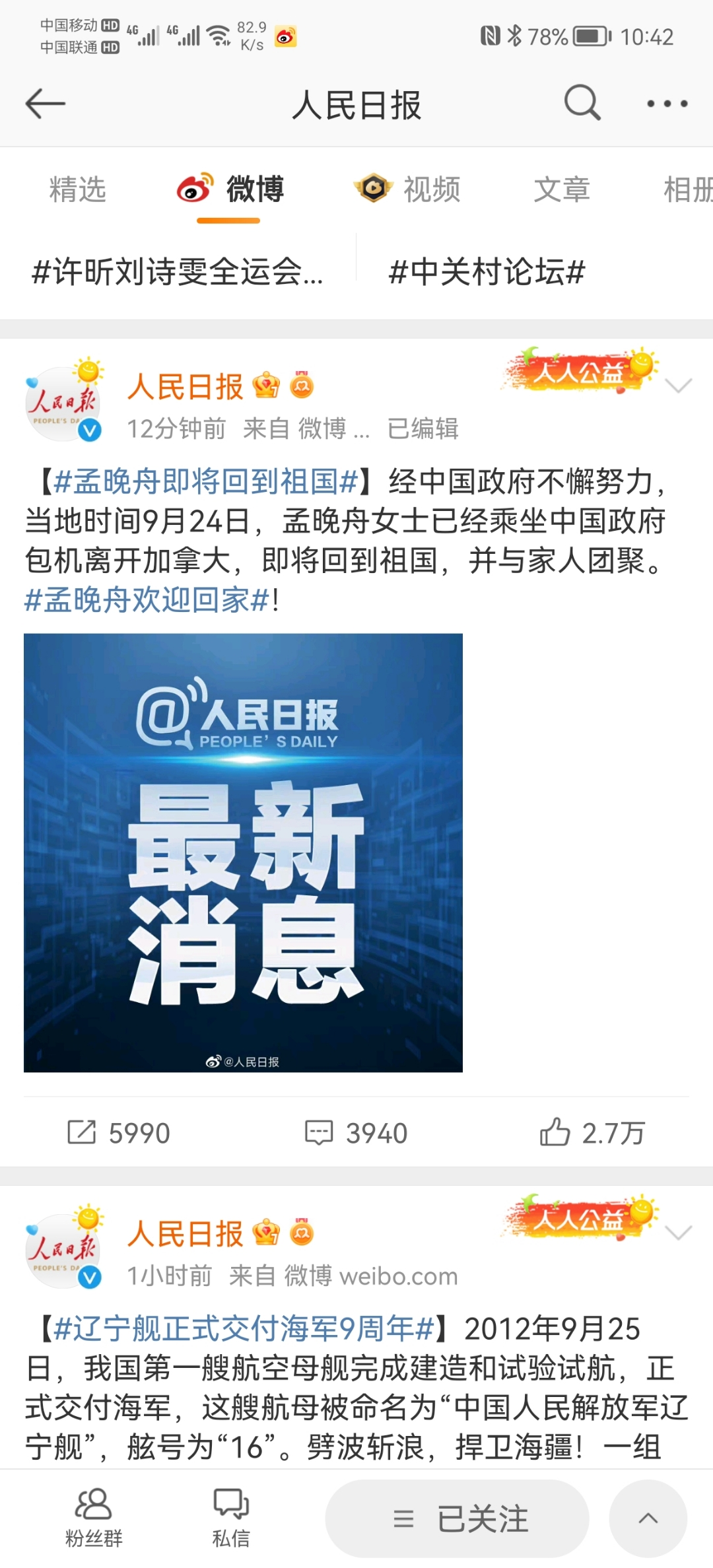 Screenshot_20210925_104231_com.sina.weibo.jpg