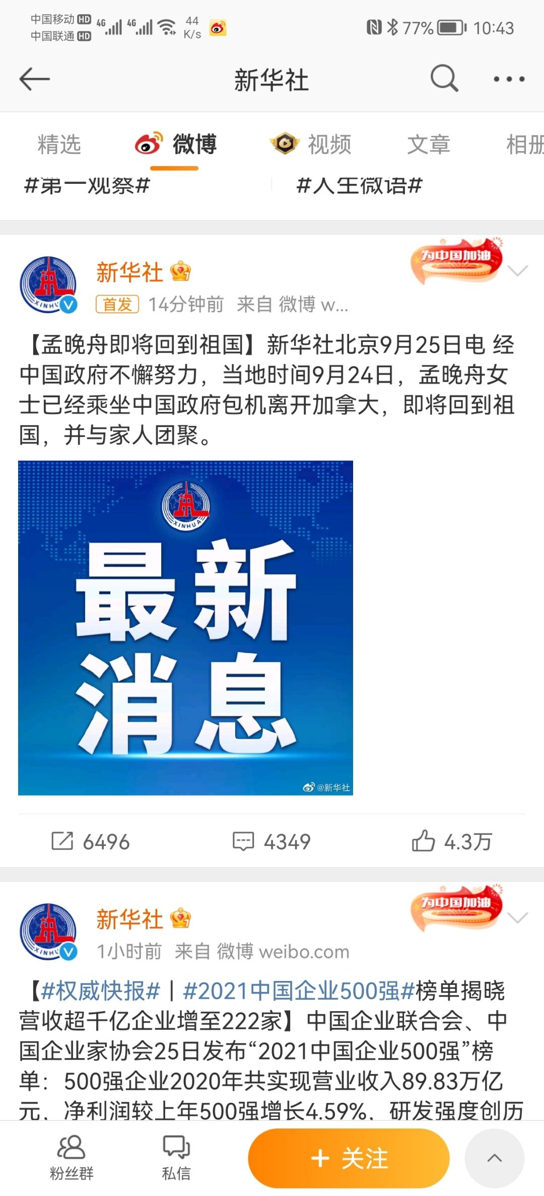 Screenshot_20210925_104334_com.sina.weibo.jpg