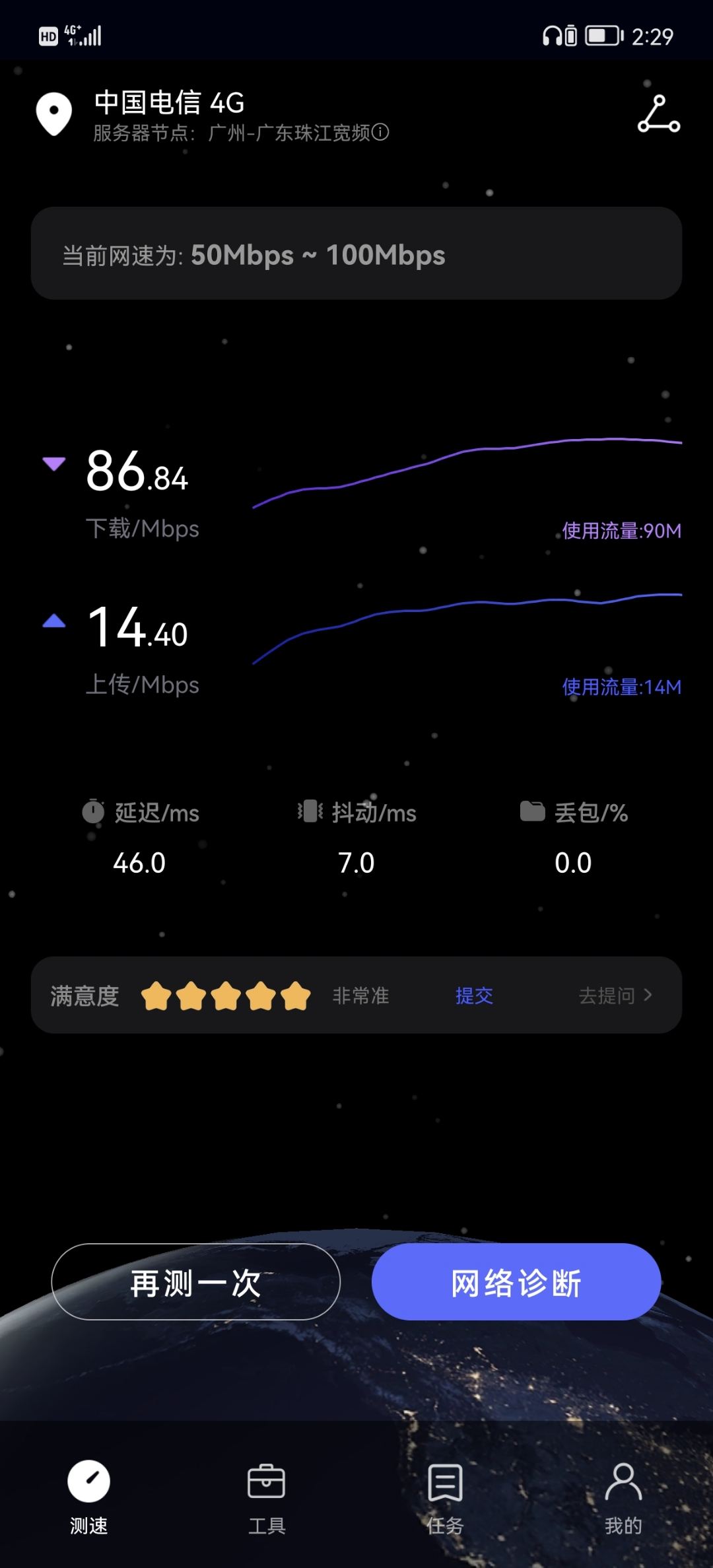 Screenshot_20210925_142942_com.huawei.genexcloud.speedtest.jpg