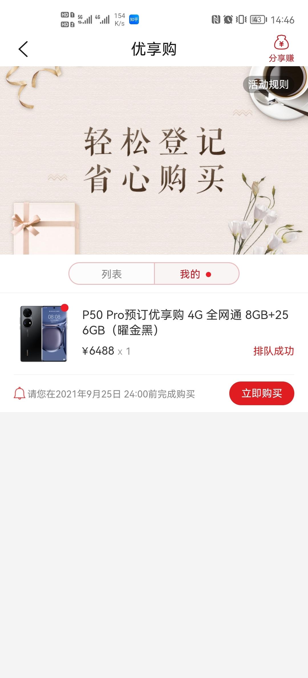 Screenshot_20210925_144612_com.vmall.client.jpg