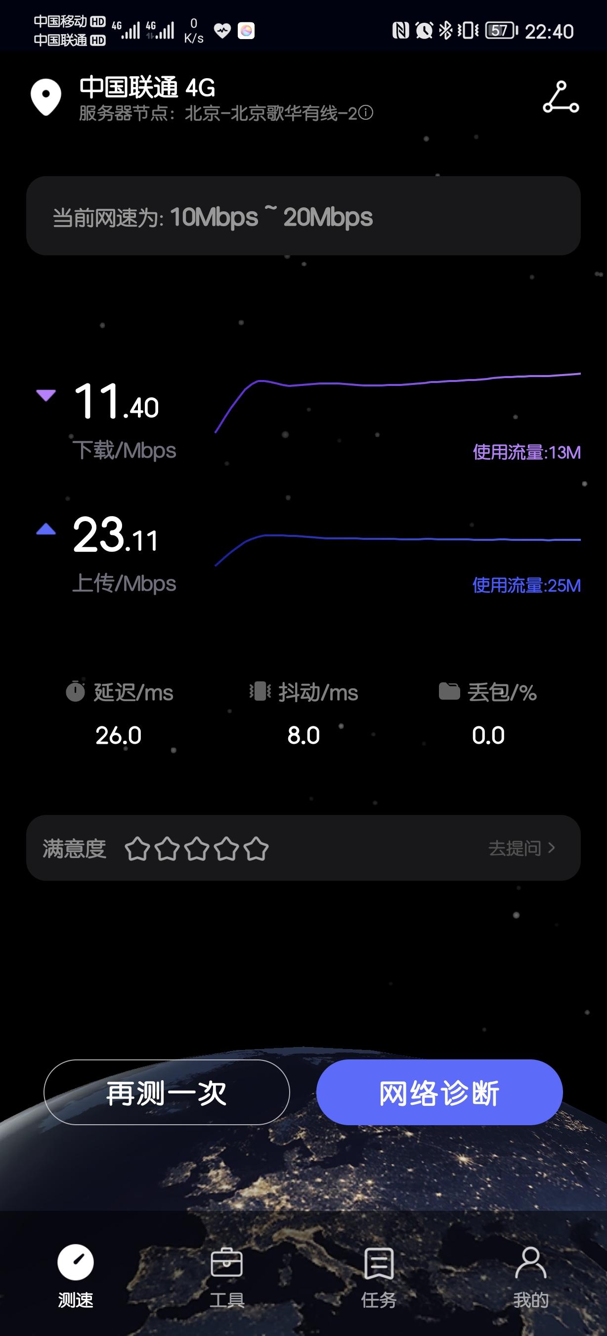 Screenshot_20210925_224023_com.huawei.genexcloud.speedtest_114992214768910.jpg